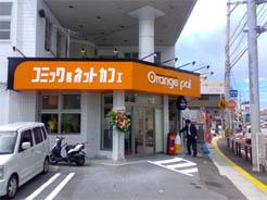 コミックバスター OrangePal古波蔵店画像