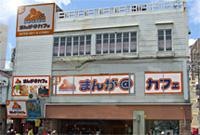 まんが喫茶ゲラゲラ 那覇国際通り店画像