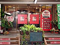 自遊空間 国際通り店画像
