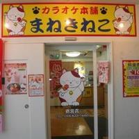 まねきねこ 那覇寄宮店画像