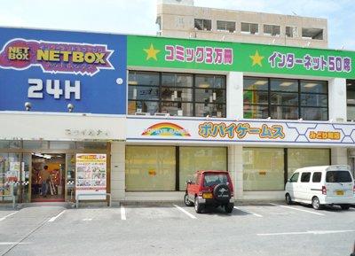NETBOX みどり町店画像